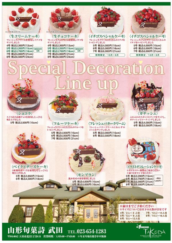 sp_cake.jpg